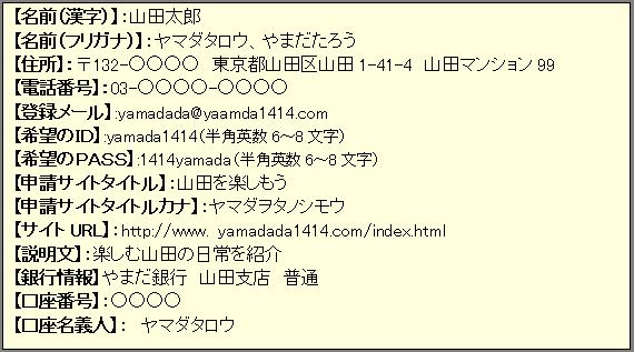 登録情報のメモ
