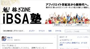 iBSA(イビサ)塾